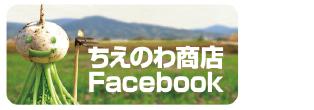 ちえのわ商店Facebook